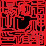 Bujinkan Budō Taijutsu